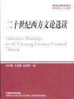 二十世紀西方文論選讀