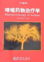 哮喘药物治疗学(中文翻译版)