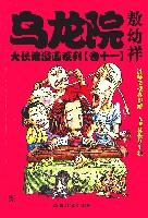 乌龙院大长篇漫画系列(卷11)(大开本)