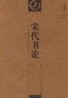 宋代書論/中國書畫論叢書