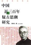 中国近三百年疑古思潮研究