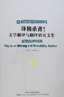 外研社翻譯研究文庫-譯稿殺青!文學翻譯與翻譯研究文集
