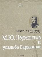 莱蒙托夫与塔尔罕内庄园
