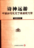 詩神遠遊——中國如何改變了美國現代詩