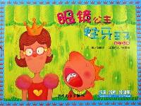 眼鏡公主蛀牙王子(附光盤音樂故事共2冊)(精)/信誼健康圖畫書系列