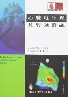 心脏电生理及射频消融