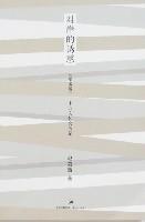 对岸的诱惑(增编版)-中西文化交流记