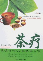 茶疗-从茶香中品出健康生活