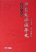 中國文學編年史(清前中期卷上下)(精)