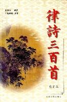 律詩三百首(圖文本)