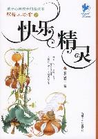 写给小读者之快乐精灵  孩子心灵成长的魔法书