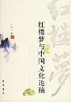 红楼梦与中国文化论稿