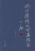 現代漢詩的百年演變