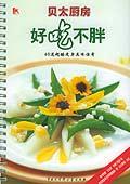 好吃不胖:60道超酷瘦身美味佳肴(贝太厨房系列)