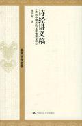 國學基礎文庫:詩經講義稿(含《中國古代文學史講義》