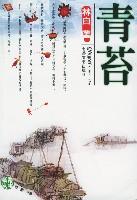 青苔/涨潮丛书