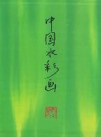 中國水彩畫