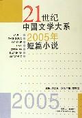 2005年短篇小说/21世纪中国文学大系