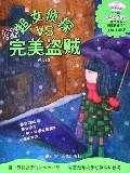 超女侦探VS完美盗贼(花衣裳小口袋中学生版)/潮流侦探系列