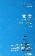 老舍(1899-1966)/中外名人傳記叢書