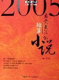 2005最受关注的短篇小说/阅读榜丛书