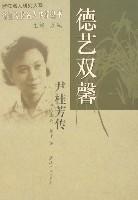 德艺双馨-尹桂芳传