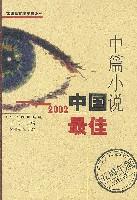 2002中國最佳中篇小說(五周年版)/太陽鳥文學年選系列