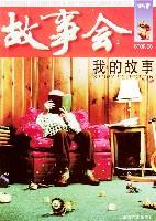 生死回眸/当代微型小说新锐精品方阵