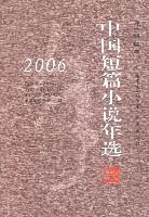 2006中国短篇小说年选