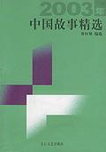 2003年中國故事精選
