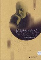 莫斯科日记(苏俄札记)