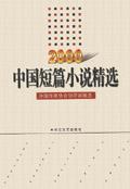 2000年中國短篇小說精選