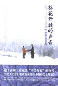 葵花开放的声音-鲍十小说自选集(1989-2006)