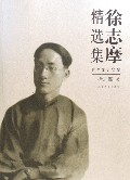 徐志摩精选集/世纪文学60家