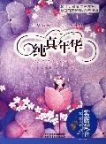 紫露凝香(露童話卷2)/純真年華
