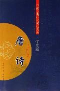 唐诗三百首(学生版中国古典诗词阅读之旅)