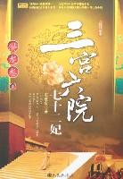 三宫六院七十二妃-潜龙卷1