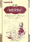 朗費羅童話(英漢雙語)/徐家彙藏書樓西文精品