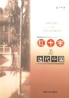 紅十字與近代中國