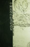 中國近現代繪畫精選集(精)