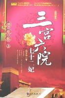 三宫六院七十二妃-潜龙卷2