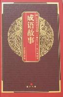 中华国粹经典文库-成语故事