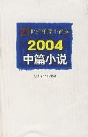 2004中篇小說/21世紀年度小說選