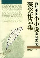 首届中国小小说金麻雀奖获奖作品集(上、下)