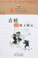 百年百部中國兒童文學經典書系-青蛙爬進了教室