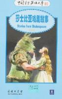 中国学生英语文库-莎士比亚戏剧故事(英汉对照)