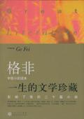 一生的文学珍藏(中国小说读本):影响了我的二十篇小说