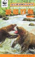 沈石溪动物传奇故事-智取双熊