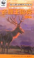 沈石溪动物传奇故事-老鹿王哈克