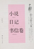 徐志摩文集-小说·日记·书信卷